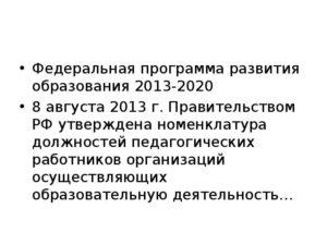 Номенклатура должностей педагогических работников на 2020общего образования