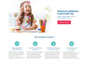 Мфц запись в детский сад магнитогорск