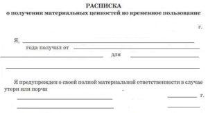 Расписка о передаче оборудования во временное пользование