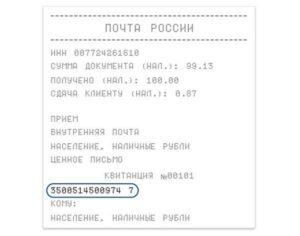 Как отследить письмо заказное по почте россии без трек номера