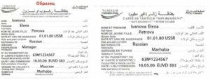 Как заполнять миграционную карту в тунисе образец 2020