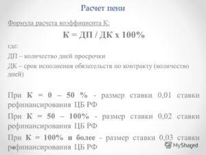 Расчет пени 1 300 ставки рефинансирования калькулятор