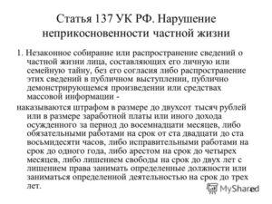 Вторжение в личную жизнь статья 138