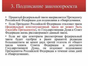 Порядок подписания закона президентом российской федерации