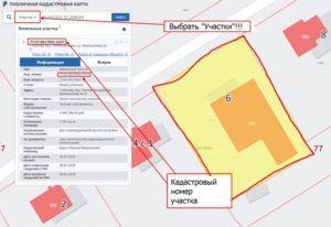 Как проверить обременение по кадастровому номеру земельный участок