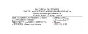 Заявление на фирменном бланке образец