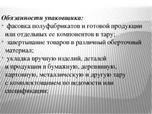 Должностная инструкция укладчкик упаковщик