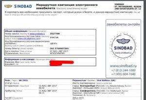 Как найти билет по номеру электронного билета на самолет
