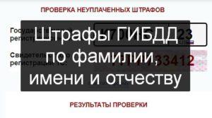 Какой штраф у дорофеева андрея михайловича гибдд тарбагатайского района