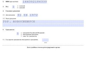 Пример заполнения р21001 для иностранного гражданина