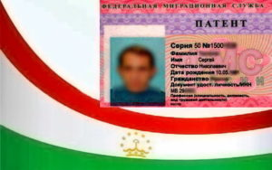 Нужен ли патент таджикам 2020