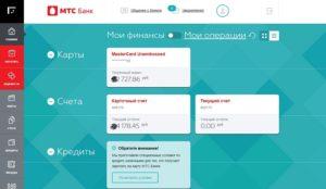 Мтс банк узнать задолженность по кредиту