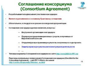 Научно производственный консорциум соглашение сторон