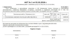 Образец заполнения акта комиссионного принятия выполненных работ