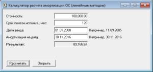 Расчет амортизации автомобиля на 1 км пробега онлайн калькулятор