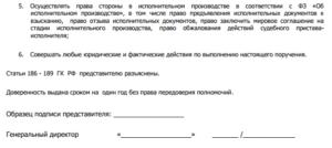 Доверенность в банк для предъявления исполнительного листа образец