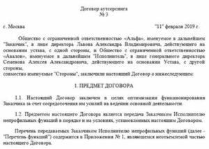 Договор о предоставлении персонала в другую организацию