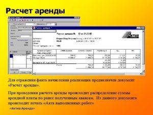 Расчет платежей по аренде оборудования