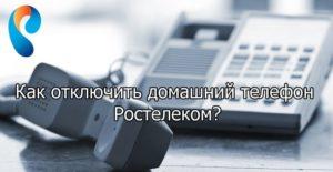 Где отключить домашний телефон в омске