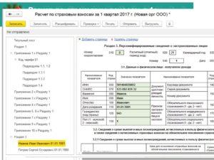 Как правильно заполнить расчет по страховым взносам в налогоплательщике