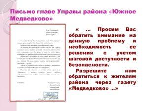 Официальное письмо главе администрации образец
