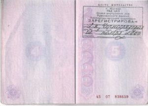 Что делать если в паспорте поддельная регистрация
