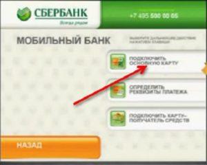 Как отключить мобильный банк сбербанк услугу через терминал