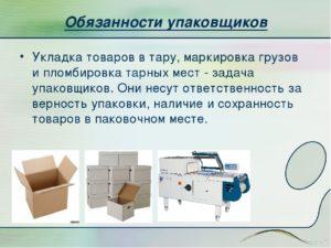 Должностная инструкция упаковщик