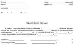 Гарантийное письмо об открытии расчетного счета образец