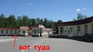Адрес военской части одон в балашихе