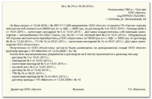 Запрос в банк о предоставлении информации образец для налоговой