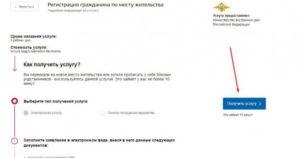 Как сделать временная регистрация украинца в россии на госуслугах