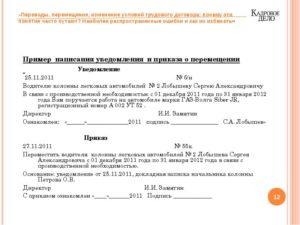 Образец приказа о перемещение работника на другое место работы