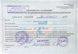 Ставрополь где взять в одном месте справку от нарколога ипсихиатра
