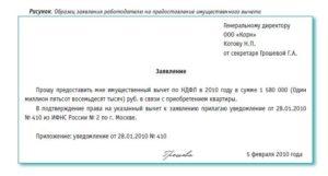 Заявление в налоговую на работодателя образец