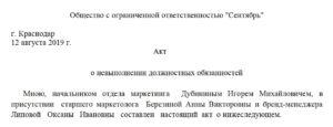 Составление акта о невыполнении работ