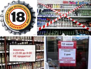 До скольки продается алкоголь в спб