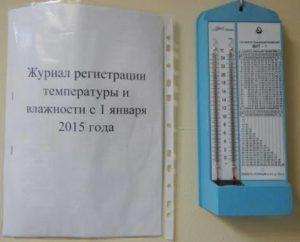 Журнал регистрации показателей гигрометра скачать