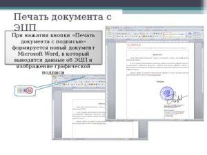 Как распечатать документ с эцп