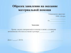 Образец заявления на материальную помощь пенсионеру мвд