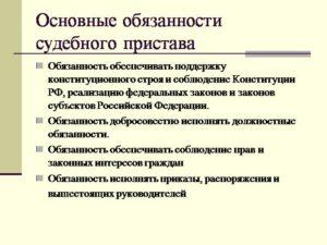 Обязанности помощника судебного притсава исполнителя
