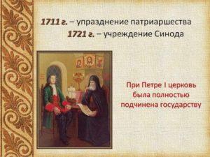 Ликвидация патриаршества при петре 1 дата