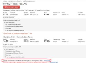 Как узнать вес багажа по электронному билету аэрофлот