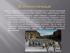 Статус военнопленных в международном праве