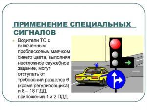 Инструкция по использованию спецсигналов