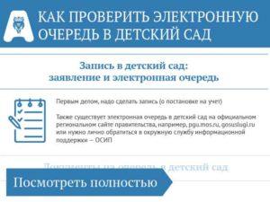 Новый регламент записи в детский сад домодедово