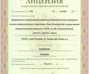 Как проверить образовательную организацию на наличие лицензии