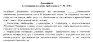 Декларация о соответствии участника аукциона единым требованиям установленным заказчиком