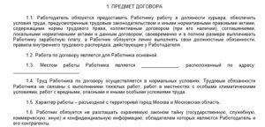 Разъездной характер работы доп соглашение к трудовому договору