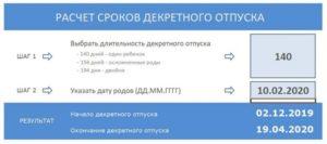 Выход в декрет калькулятор онлайн